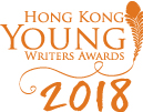 Hong Kong Young Writers Awards 2018