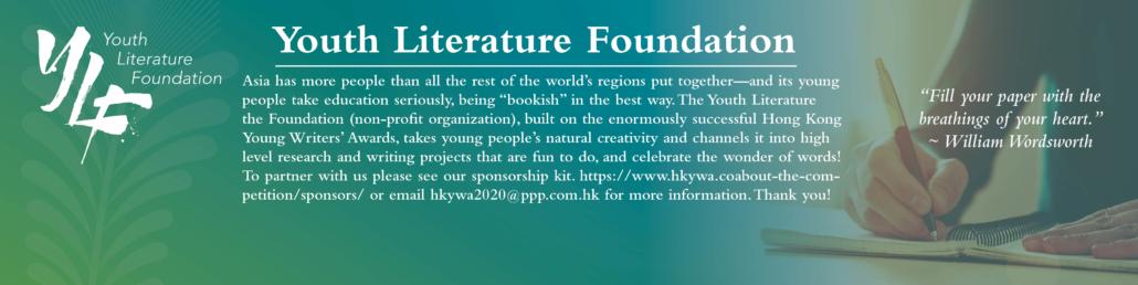 Hong Kong Young Writers Awards 2020